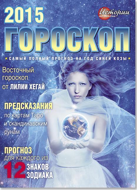 Гороскоп 2015 журнал